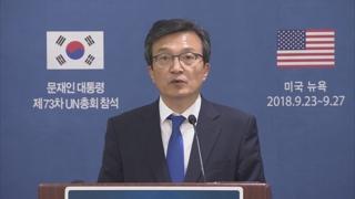"""[녹취구성] 청와대 """"대북제재 유지…비핵화 견인방안 모색"""""""