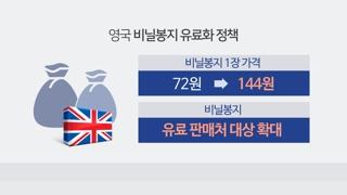 영국 1회용 비닐봉지 유료화 확대 추진