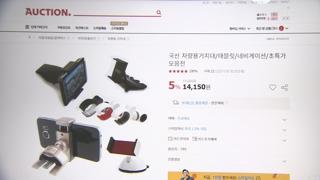 귀성ㆍ귀경 차량 안전용품 판매 최대 5배 증가