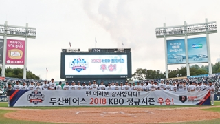 두산 2018 KBO리그 정규시즌 우승…4년 연속 KS행