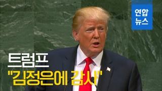 """[영상] 트럼프, '김정은' 이름 한 자, 한자 또박또박 부르며 """"감사"""""""