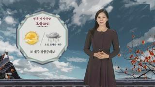 [날씨] 연휴 마지막날 흐림…아침 쌀쌀, 점차 맑음
