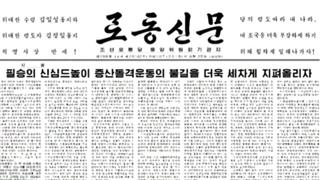 """북한 """"적대세력에 본때""""…여전한 제재에 내부결속"""