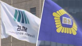 '사법농단' 법원-검찰 갈등 심화…연휴 이후 정점