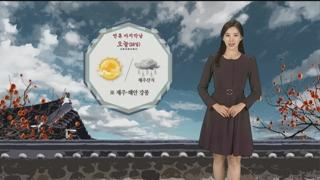 [날씨] 전국 쾌청, 동해안 빗방울…제주ㆍ해안 강풍
