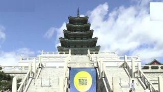 연휴 마지막 날…국립 민속박물관 '한가위 큰마당'