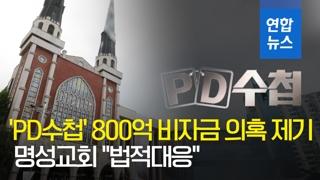 """[영상] 'PD수첩' 800억 비자금 의혹 제기…명성교회 """"법적대응"""""""