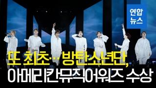 [영상] 또 최초…방탄소년단, 아메리칸뮤직어워즈 수상