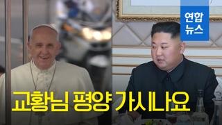 [영상] 교황님 평양 가시나요