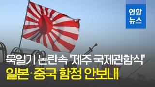 [영상] 욱일기 논란속 제주 국제관함식…일본·중국 함정 안보내