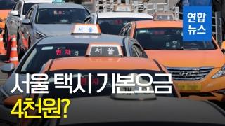 [영상] 택시ㆍ수도요금 일제히 오르나