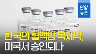 """[영상] 셀트리온 '트룩시마' FDA 허가 눈앞…""""자랑스럽다"""""""