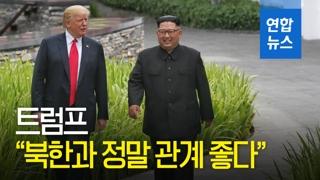 """[영상] 트럼프 """"지금은 북한과 정말로 관계가 좋다"""""""