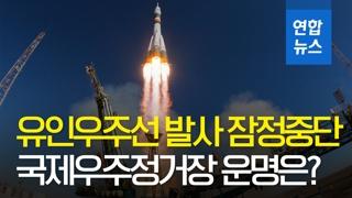 [영상] 러 우주선 발사 사고...18년만에 '빈집'위기에 처한 ISS