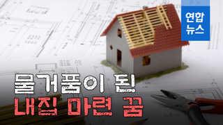 [행복만들기] 내집짓기 건축분쟁…예방은 꼼꼼한 계약서