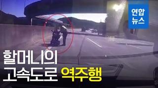 [영상] 90대 할머니의 아찔한 고속도로 역주행