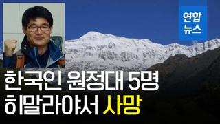 """[영상] """"김창호 대장 등 한국인 원정대 5명 시신 발견"""""""