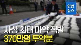 [영상] 마약 370만명분 112kg 적발…사상 최대 규모