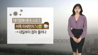 [날씨] 서쪽 미세먼지 '나쁨'…낮 서울 22도