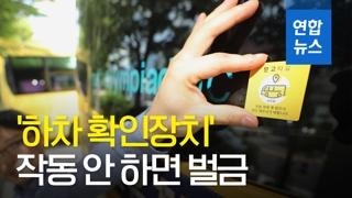 [영상] 통학버스 '하차 확인장치' 꼭 작동해야…어기면 벌금