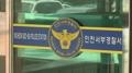 '의료진에 욕설ㆍ응급실서 난동' 40대 체포
