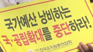'비리 백화점' 사립유치원…국공립 확대 탄력 받나