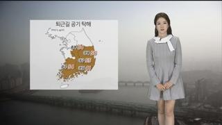 [날씨] 퇴근길 초미세먼지 '나쁨'…내일 종일 쌀쌀, 동해안 비