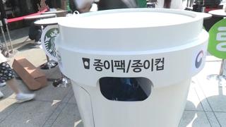 일회용 컵 재활용 늘린다…길거리 전용수거함 설치