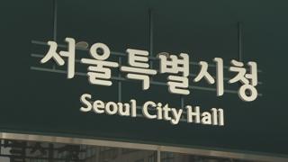 지하철역 공기질 등 서울시 '공공데이터' 전면개방