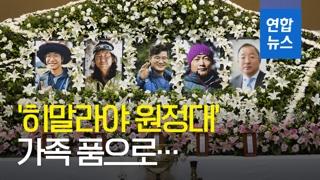 [영상] '히말라야 원정대' 가족 품으로…눈물바다로 변한 인천공항