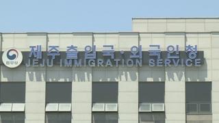 제주 난민신청 예멘인 339명 인도적 체류 허가