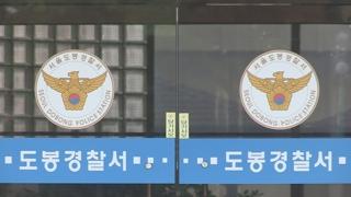 부동산 계약금 등 10억원 빼돌린 중개보조인 검거
