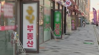 """""""공시가격 조정해 주세요""""…이의신청 작년 3배"""