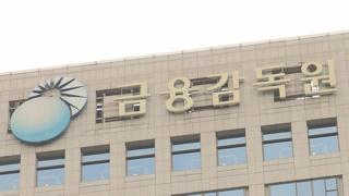 금융기관 내부통제 경영진ㆍ준법감시인 역할 강화