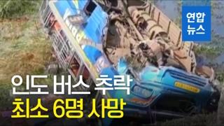 [영상] 인도에서 버스 추락ㆍ6명 사망…아찔한 구조 장면