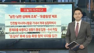 """[사건사고] """"남친ㆍ남편 성매매 기록 조회""""…'유흥탐정' 체포 外"""