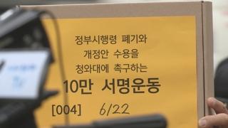 세월호 특별법 서명부 전달 막은 경찰, 배상책임 또 인정