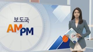 [AM-PM] 13개 상임위 국정감사…사법농단ㆍ경제정책 쟁점 外