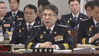 서울경찰청 국감…'드루킹 사건' 불꽃공방 예고
