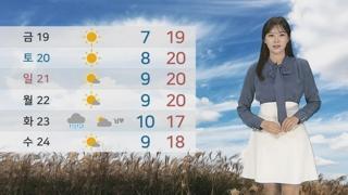 [날씨] 곳곳 비 오며 쌀쌀…동해안 최고 80mm