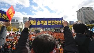 '카카오 카풀' 반대…택시업계 대규모 집회