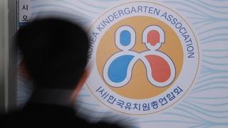 """교육부 """"비리 유치원 실명 공개""""…사립 유치원 상시 감사"""