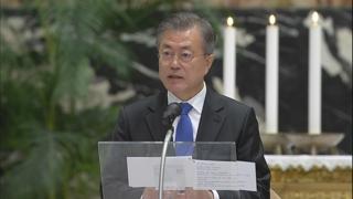 [녹취구성] 문 대통령 한반도 평화 위한 미사 참석후 특별연설