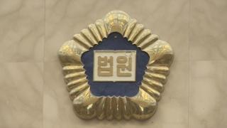 전교조 해직교사 4명 양승태 전 대법원장 고소