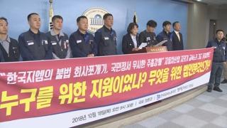 혈세 투입 반년만에…한국GM 노사 정면충돌 임박