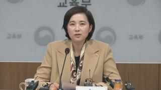 """사립유치원 감사 실명 공개…""""집단휴업시 엄정대처"""""""