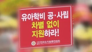 """학부모 """"당연한 결과"""" vs 유치원 """"비리집단 매도 안돼"""""""