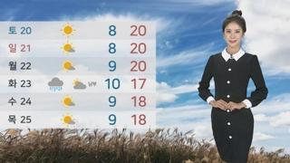 [날씨] 동해안 아침까지 비…한낮에도 평년수준 밑돌아 쌀쌀