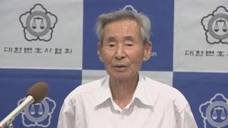 '재판거래' 일제 강제징용 사건 5년 만에 최종 선고