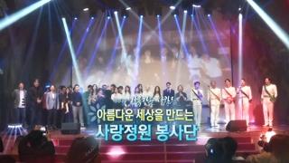 [미니다큐] 아름다운 사람들 - 13회 : 아름다운 세상을 만드는 사랑정..